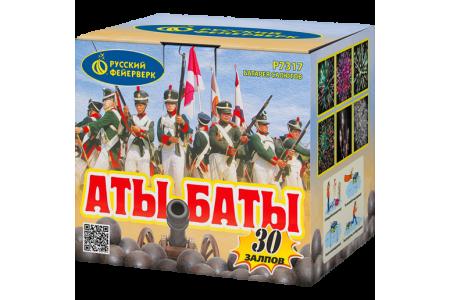 """Батарея салютов Аты-баты Р7317 (0,8"""" х 30)"""