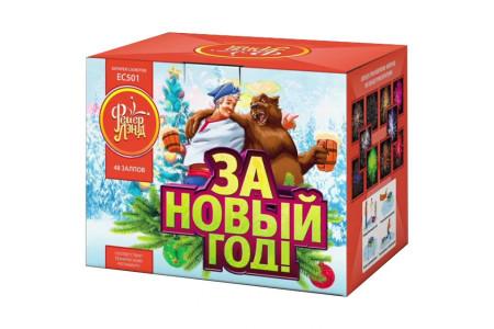 "Батарея салютов За Новый Год! ЕС501 (1"" х 48)"
