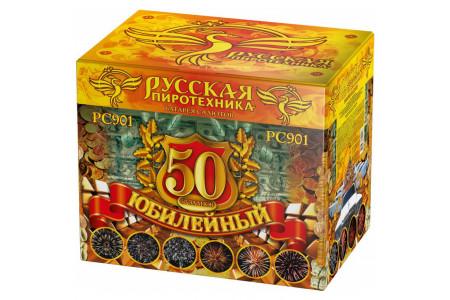 """Батарея салютов Юбилейный-50 РС901 (1,2"""", 1,5"""", 2"""" х 50)"""