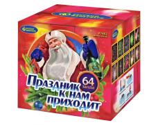 """Батарея салютов Праздник к нам приходит Р7452 (0,8"""" х 64)"""