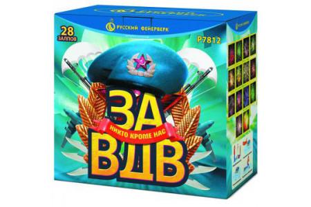 """Батарея салютов За ВДВ! Р7812 (1,25"""" х 28)"""