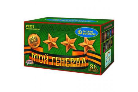 """Батарея салютов Мой генерал Р8276 (0,8"""", 1,25"""" х 86)"""