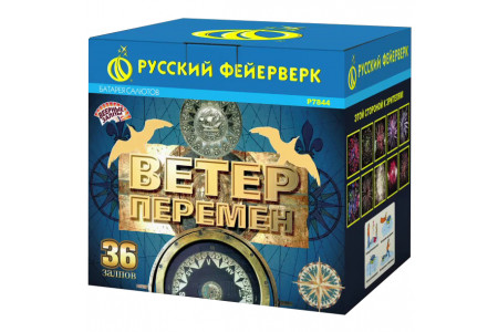"Батарея салютов Ветер перемен Р7844 (1,25"" х 36)"