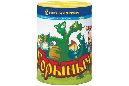 """Фейерверк + фонтан Р6740 Горыныч (0,8"""" х 9)"""