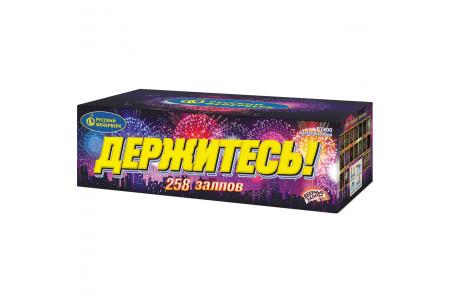 "Батарея салютов Р7400 Держитесь! (0,8"" х 258)"