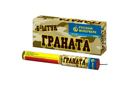 Петарды Граната Р1090 (6 шт.)
