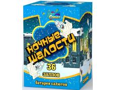 """Батарея салютов Ночные шалости СП1003602 (1"""" х 36)"""